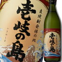 長崎県・壱岐の蔵酒造 25度本格麦焼酎 壱岐の島900ml×1ケース(全12本)
