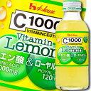 【送料無料】ハウス C1000ビタミンレモン クエン酸&ローヤルゼリー140ml×1ケース(全30本)【to】