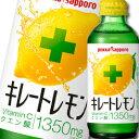 【送料無料】ポッカサッポロ キレートレモン155ml×1ケース(全24本)