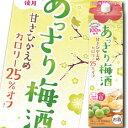 【送料無料】合同 あっさり梅酒 2Lパック×2ケース(全12本)
