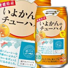【送料無料】合同 NIPPON PREMIUM 愛媛県産いよかんのチューハイ350ml×3ケース(全72本)
