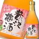 【送料無料】合同 贅沢梅酒500ml×1ケース(全6本)