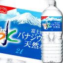【送料無料】アサヒ おいしい水 富士山のバナジウム天然水2L×1ケース(全6本)