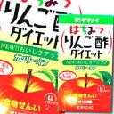 【送料無料】タマノイ酢 はちみつりんご酢ダイエット(カロリーオフ)LL125ml×2ケース(全48本)