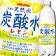 【12月31日までポイント3倍!】【送料無料】サンガリア 伊賀の天然水炭酸水レモン1L×2…