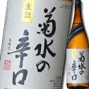 新潟県・菊水酒造 菊水の辛口1.8L×1本