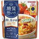 【送料無料】カゴメ 糖質想いの 押し麦がゆごろっとお豆と完熟トマト250gパウチ×1ケース(全40本)