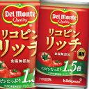【送料無料】デルモンテ リコピンリッチ トマト飲料160g缶×1ケース(全20本)