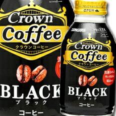 【送料無料】サンガリアCrownCoffeeブラック260gボトル缶×1ケース(全24本)【新商品】【新発売】【SANGARIA】