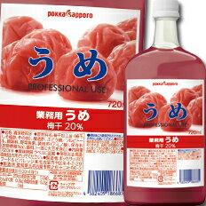 【送料無料】ポッカサッポロ 業務用うめ720ml瓶×2ケース(全12本)