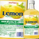 ●レモン果汁10%●保存料入り●創業時の瓶形状を継承したボトル容器●100%レモン果汁同様の酸味、香りに仕上げた合成レモンです。●カクテル・お料理に最適●保存がきいて、とても経済的です。●名称:清涼飲料水●内容量:720ml瓶×1ケース(全6本)●原材料名:レモン果汁、ぶどう糖/酸味料、ソルビトール、ビタミンC、香料、保存料(安息香酸Na)、着色料(紅花黄、ビタミンB2)●栄養成分:(100mlあたり)エネルギー:39kcal、たんぱく質:0g、脂質:0g、炭水化物:9.8g、食塩相当量:0.17g●賞味期限:(メーカー製造日より)540日●保存方法:高温・直射日光をさけて保存してください。●販売者:ポッカサッポロフード&ビバレッジ株式会社