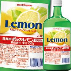 【送料無料】ポッカサッポロ 業務用ポッカレモン100%720ml瓶×2ケース(全12本)