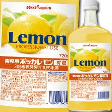 【送料無料】ポッカサッポロ 業務用ポッカレモン 有糖720ml瓶×2ケース(全12本)