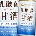 【送料無料】白鶴酒造 白鶴 乳酸菌の入った甘酒190g缶×2ケース(全60本)
