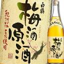 白鶴酒造 梅酒原酒1.8L瓶×1ケース(全6本) 1
