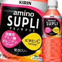 【送料無料】キリン アミノサプリC555ml×1ケース(全2