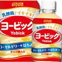 【送料無料】ダイドー ヨービック280ml×2ケース(全48本)