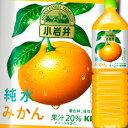 【送料無料】キリン小岩井純水みかん1.5L×1ケース(全8本)