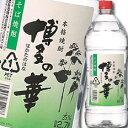 【送料無料】福徳長 25度 本格焼酎 博多の華 そば 2.7Lペット×1ケース(全6本)