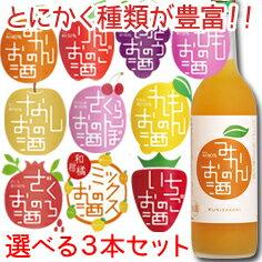 【送料無料】中埜酒造 國盛 果汁リキュールシリーズ720ml瓶 1本単位で選べる3本セット【選り取り】