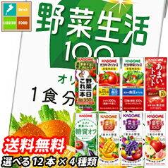 カゴメ 紙パック飲料(12本×4種類)合計48本セット【選べる】【選り取り】