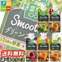 【送料無料】カゴメ 野菜生活100 Smoothie330ml(12本×4種類)合計48本セット【選...
