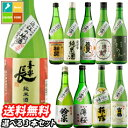 【送料無料】滋賀の地酒 うち呑み純米酒 10蔵元のお酒から選べる選り取り720ml×3本セット