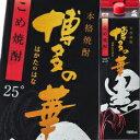 【送料無料】福徳長 25度 本格焼酎 博多の華 黒麹 米 1...