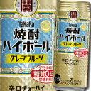 【送料無料】宝酒造 タカラ 焼酎ハイボール グレープフルーツ500ml缶×1ケース(全24本)