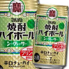 【送料無料】宝酒造タカラ焼酎ハイボールシークァーサー350ml缶×3ケース(全72本)