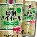 【送料無料】宝酒造 タカラ 焼酎ハイボール シークァーサー500ml缶×1ケース(全24本)