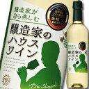 【送料無料】マンズワイン 醸造家のハウスワイン 白720mlペット×2ケース(全24本)