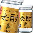 【送料無料】吹上焼酎 麦酎カップ180ml瓶×1ケース(全30本)