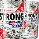 【送料無料】サンガリア ストロングチューハイタイムゼロドライ490ml缶×2ケース(全48本)