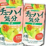 【送料無料】サンガリア チューハイ気分ウメ350ml缶×2ケース(全48本)