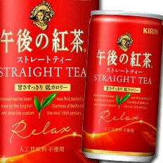 お茶飲料, 紅茶  185g240