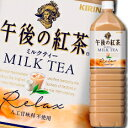 【送料無料】キリン 午後の紅茶 ミルクティー1.5L×2ケース(全16本)