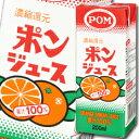 【送料無料】えひめ飲料 POM(ポン) ポンジュース200mlパック×1ケース(全12本)
