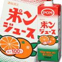 【送料無料】えひめ飲料 POM(ポン) ポンジュース1Lパック×2ケース(全12本)