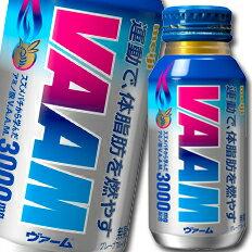 明治 VAAM ヴァーム200ml缶×3ケース(全90本)