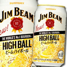 サントリー JIM BEAM HIGHBALL 350ml缶×2ケース(全48本)