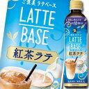 【8月限定ポイント10倍】サントリー ボス ご褒美ラテベース 紅茶ラテ490ml×1本