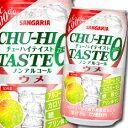 【送料無料】サンガリア チューハイテイスト ウメ350ml缶×2ケース(全48本)