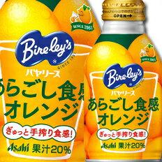 【送料無料】アサヒバヤリースあらごし食感オレンジ280gボトル缶×1ケース(全24本)