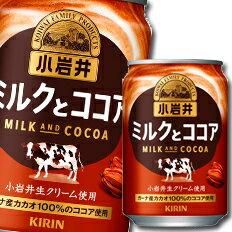 キリン 小岩井 ミルクとココア280g缶×2ケース(全48本)