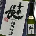 滋賀県・喜多酒造 喜楽長 うちのみ純米吟醸(うち呑み純米吟醸酒)720ml×1本