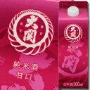 【送料無料】大関 大関 純米酒 甘口500mlはこ詰×1ケース(全6本)
