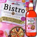 【送料無料】メルシャン ビストロ 1.5Lペットボトル×1ケース(全6本)