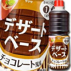 【送料無料】ヤマサ醤油ヤマサデザートベースチョコレート風味1Lペット×2ケース(全12本)