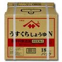 ヤマサ醤油ヤマサうすくちしょうゆ(N)18Lバックインボックス×1本